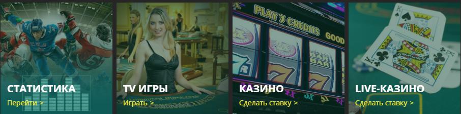 Разные игры на betwinner