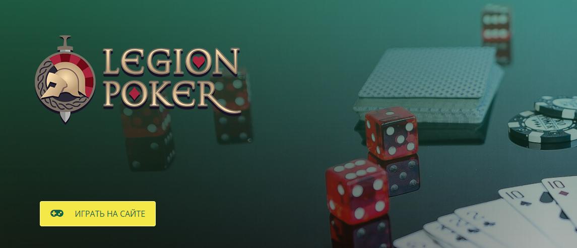 Играть в покер БК Бетвинер